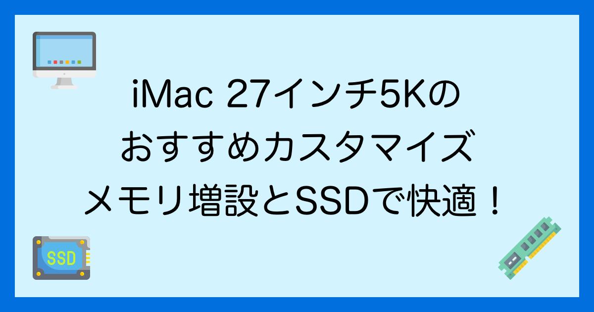 ssd おすすめ 2019