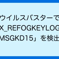 ウイルスバスターで 「OSX_REFOGKEYLOGGER.MSGKD15」を検出