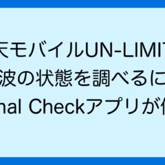 楽天モバイルUN-LIMITの 電波の状態を調べるには Signal Checkアプリが便利