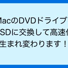 iMacのDVDドライブを SSDに交換して高速化 生まれ変わります!