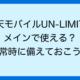 楽天モバイルUN-LIMITはメインで使える? 僕は非常時に備えデュアルSIMスマホを使っています!