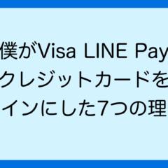 僕がVisa LINE Payクレジットカードをメインにした7つの理由。ポイント還元率3%、スマホ通知などメリットだらけ!
