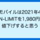 僕の予想では楽天モバイルは2021年4月にUN-LIMITを1,980円に値下げすると思う