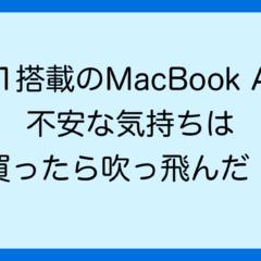 M1搭載のMacBook Airって安定性とか大丈夫? そんな不安な気持ちは買ったら吹っ飛んだ!