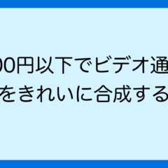 1,000円以下でビデオ通話の背景をきれいに合成する方法。グリーンのレジャーシートで手軽にできる!
