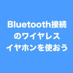 Bluetooth接続のワイヤレスイヤホンで音楽を聴きながらジョギングやウォーキングをしよう!