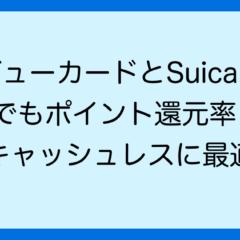 ビューカードとSuicaで いつでもポイント還元率1.5% キャッシュレスに最適