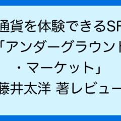 仮想通貨を体験できるSF小説 「アンダーグラウンド ・マーケット」 藤井太洋 著レビュー