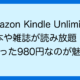 Amazon Kindle Unlimited 本や雑誌が読み放題! たった980円なのが魅力