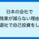 日本の会社で 残業が減らない理由 定時退社で自己投資をしよう