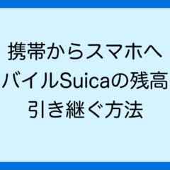 モバイルSuicaのデータを携帯からスマホへ移行する方法を紹介します