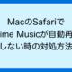 MacのSafariで Prime Musicが自動再生 しない時の対処方法