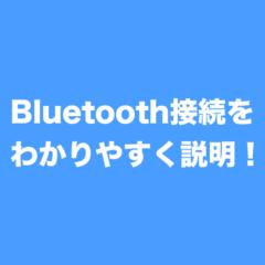 Bluetooth機器の接続方法をわかりやすく説明します。スピーカー、イヤホン、キーボード編