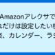 Amazonアレクサで これだけは設定したい機能 音楽、カレンダー、ラジオ