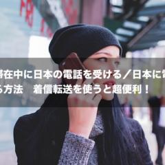台湾滞在中に日本の電話を受ける/日本に電話をかける方法 着信転送を使うと超便利!