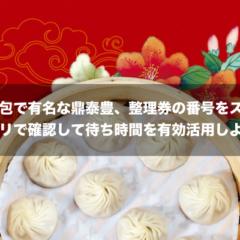 小籠包で有名な鼎泰豊、整理券の番号をスマホアプリで確認して待ち時間を有効活用しよう!