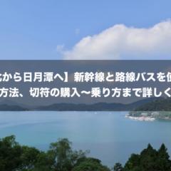 【台北から日月潭へ】新幹線と路線バスを使って行く方法、切符の購入〜乗り方まで詳しく解説