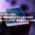【HTC U11 life】コスパ最高のおサイフケータイ対応のSIMフリースマホ 僕が欲しい3つの理由