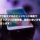 HTC製スマホのエッジセンス機能でカメラアプリが超快適、設定と使い方を紹介します!