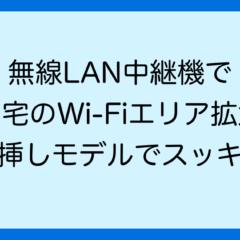 無線LAN中継機で 自宅のWi-Fiエリア拡大 直挿しモデルでスッキリ