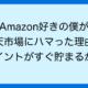 Amazon好きの僕が 楽天市場にハマった理由は ポイントがすぐ貯まるから