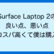 Surface Laptop 2の 良い点、悪い点 コスパ高くて僕は購入