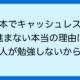 日本でキャッシュレスが 進まない本当の理由は 大人が勉強しないから?