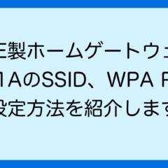 ZTE製ホームゲートウェイ H181AのSSID、WPA PWの 設定方法を紹介します