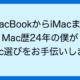 MacBookからiMacまで Mac歴24年の僕が Mac選びをお手伝いします