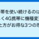 auの3G携帯を使い続けるのは損、早く4G LTEに機種変更した方がお得な3つの理由