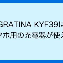 GRATINA KYF39は スマホ用の充電器が使える