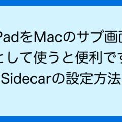 iPadをMacのサブ画面 として使うと便利です Sidecarの設定方法