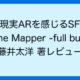 拡張現実ARを感じるSF小説 「Gene Mapper -full build-」 藤井太洋 著レビュー